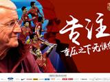 [7M 프리뷰] 중국, 한중전 승리 필수의 이유