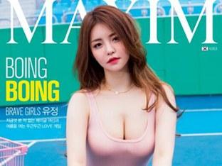 브레이브걸스 유정, 맥심 6월호 표지 모델 속 '육감적 자태'
