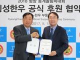 횡성한우, 2018 평창 동계올림픽 공식 후원
