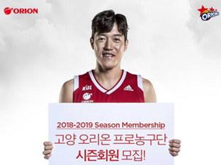 고양 오리온, 2018-2019 시즌회원 모집..하프시즌권 신설