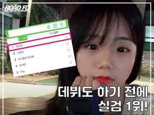 데뷔 전 실시간 검색어 1위! '꽃미녀 파이터' 이수연은 누구?