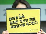 한국여성스포츠회