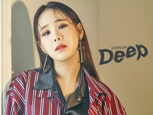 유성은, 섹시+시크한 비주얼…신곡 'Deep' 콘셉트 포토