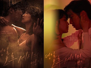 '평일 오후 세시의 연인' 박하선, 파격 멜로 담은 포스터 공개