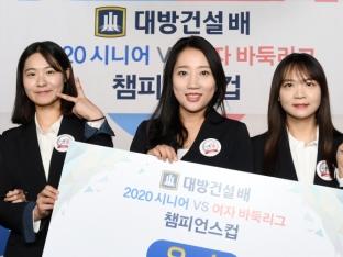 '우리가 왕중왕!' 부안 곰소소금, KH에너지 꺾고 챔피언스컵 우승