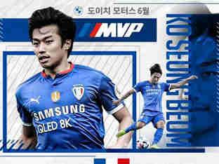 고승범, 수원삼성 6월의 MVP 선정