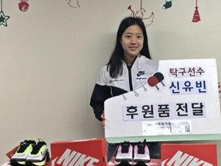 '16세 탁구신동' 신유빈, 대한항공 첫 월급 기부하던 날