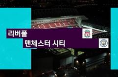 리버풀 FC 1:0 맨체스터 시티 하이라이트