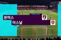 AFC 본머스 3:3 아스날 FC 하이라이트