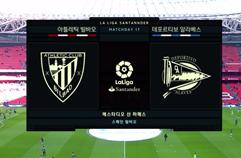 아틀레틱 빌바오 0:0 알라베스 하이라이트