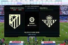 아틀레티코 마드리드 1:0 레알 베티스 하이라이트