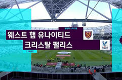 웨스트 햄 유나이티드 3:0 크리스탈 팰리스 FC 하이라이트