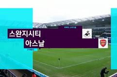 스완지 시티 0:4 아스날 FC 하이라이트