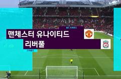 맨체스터 유나이티드 1:1 리버풀 FC 하이라이트