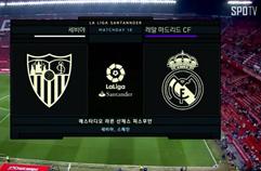 세비야 FC 2:1 레알 마드리드 CF 하이라이트