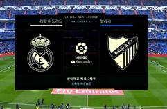 레알 마드리드 CF 2:1 말라가 CF 하이라이트