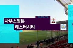 사우샘프턴 3:0 레스터 시티 FC 하이라이트