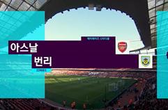 아스날 FC 2:1 번리 FC 하이라이트