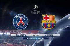 파리 생제르맹 FC 4:0 FC 바르셀로나 하이라이트