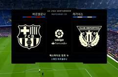FC 바르셀로나 2:1 CD 레가네스 하이라이트