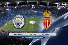 맨체스터 시티 5:3 AS 모나코 FC 하이라이트