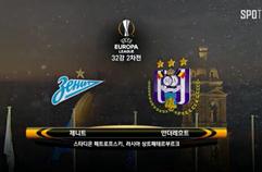 FC 제니트 3:1 RSC 안더레흐트 하이라이트