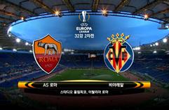 AS 로마 0:1 비야레알 하이라이트