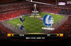 토트넘 홋스퍼 FC 2:2 KAA 헨트 하이라이트