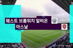 웨스트 브로미치 앨비언 3:1 아스날 FC 하이라이트
