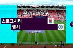 스토크 시티 FC 1:2 첼시 FC 하이라이트