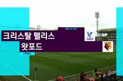 크리스탈 팰리스 FC 1:0 왓포드 FC 하이라이트