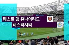 웨스트 햄 유나이티드 2:3 레스터 시티 FC 하이라이트