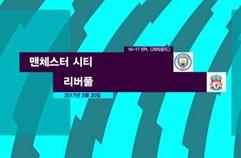 맨체스터 시티 1:1 리버풀 FC 하이라이트