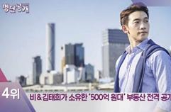 500억원 부동산 재벌! 비♡김태희 부부의 부동산은?