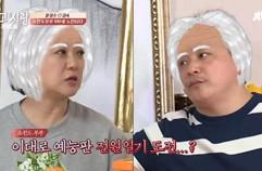 """""""같이 늙자♡"""" 정수 헷갈리게 하는 숙이, 지금 '청혼'한 거?"""