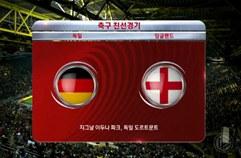 독일 1:0 잉글랜드 하이라이트
