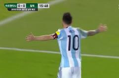 아르헨티나 1:0 칠레 하이라이트