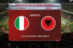 이탈리아 2:0 알바니아 하이라이트