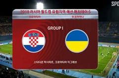 크로아티아 1:0 우크라이나 하이라이트