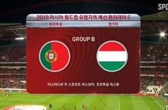 포르투갈 3:0 헝가리 하이라이트