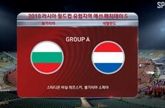 불가리아 2:0 네덜란드 하이라이트