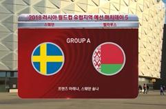 스웨덴 4:0 벨라루스 하이라이트