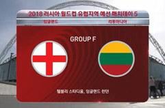 잉글랜드 2:0 리투아니아 하이라이트