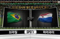 브라질 3:0 파라과이 하이라이트