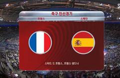 프랑스 0:2 스페인 하이라이트