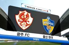 광주 FC 1:1 울산현대축구단 하이라이트