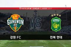강원 FC 1:1 전북현대모터스 하이라이트
