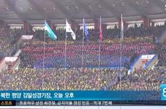 27년 만에 '남북 대결'…'평양 함성' 뚫고 값진 무승부