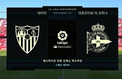 세비야 FC 4:2 데포르티보 라코루냐 하이라이트
