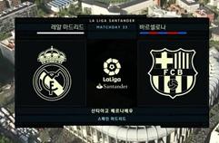 레알 마드리드 CF 2:3 FC 바르셀로나 하이라이트